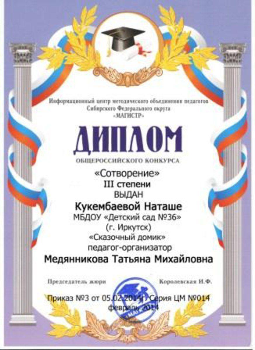 Всероссийский конкурс сотворение